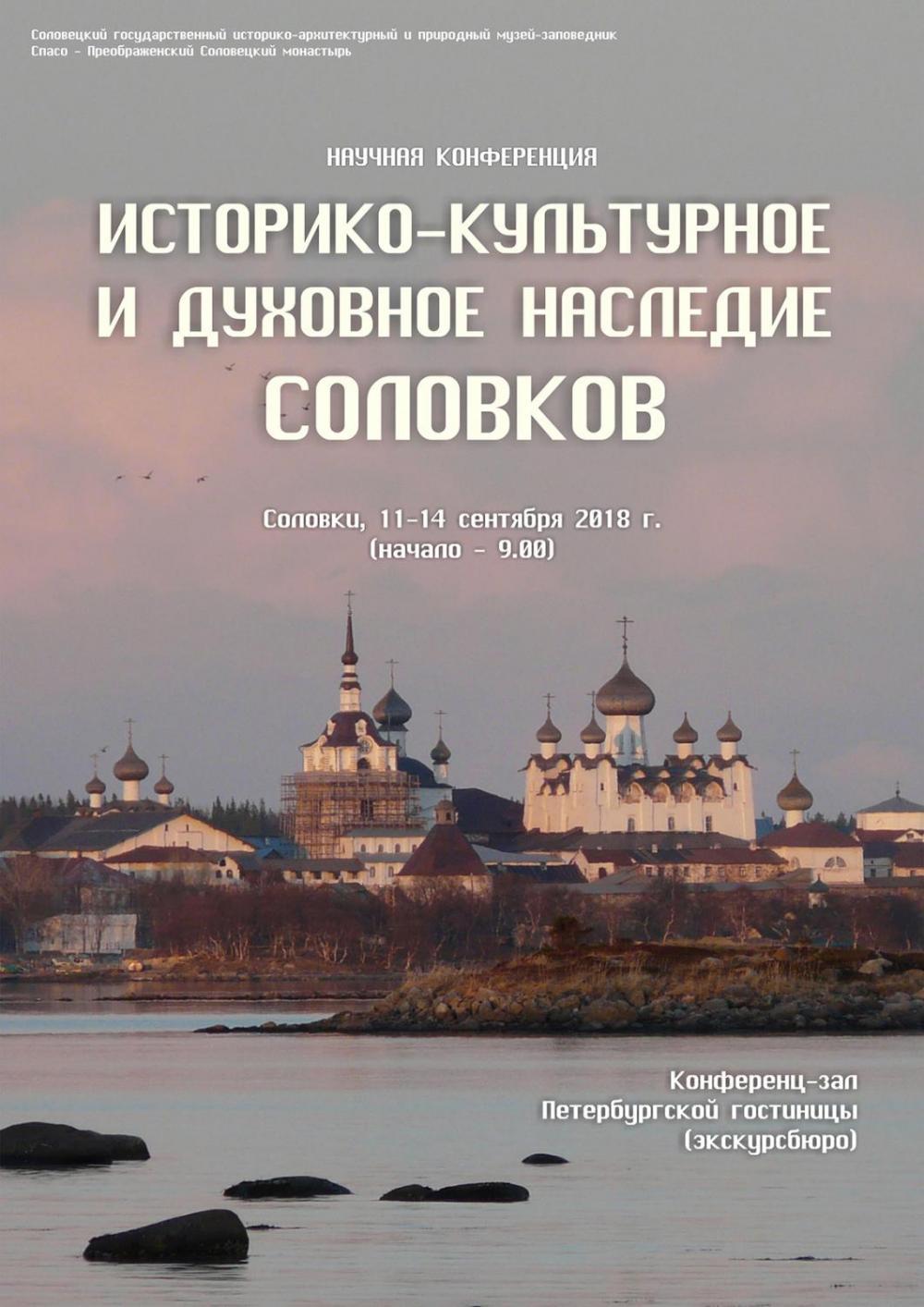 Афиша конференции «Историко-культурное и духовное наследие Соловков»