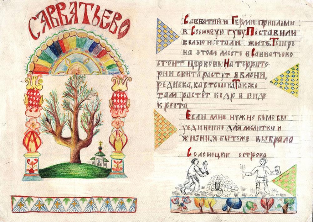 Страница, посвящённая истории Савватьево