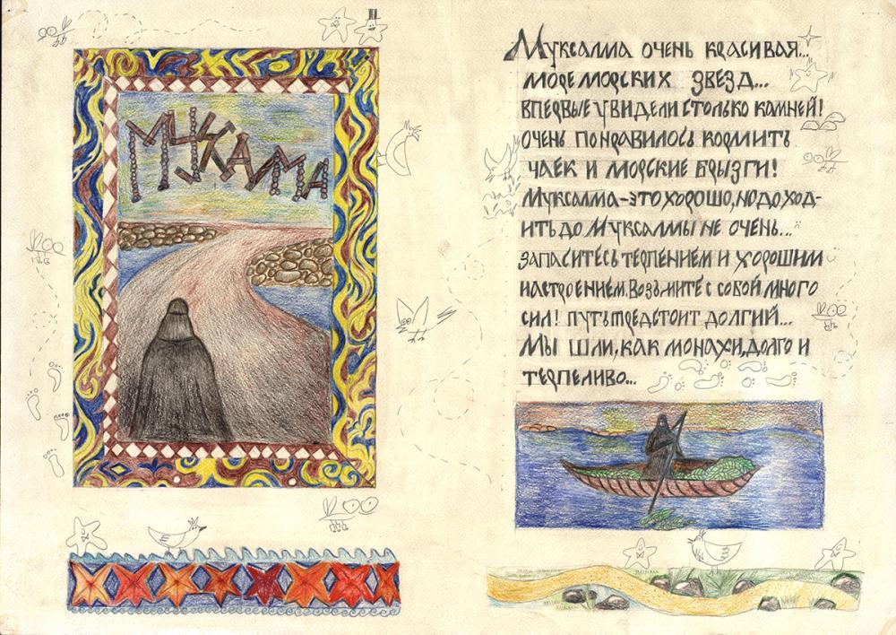 Страница о Муксалме