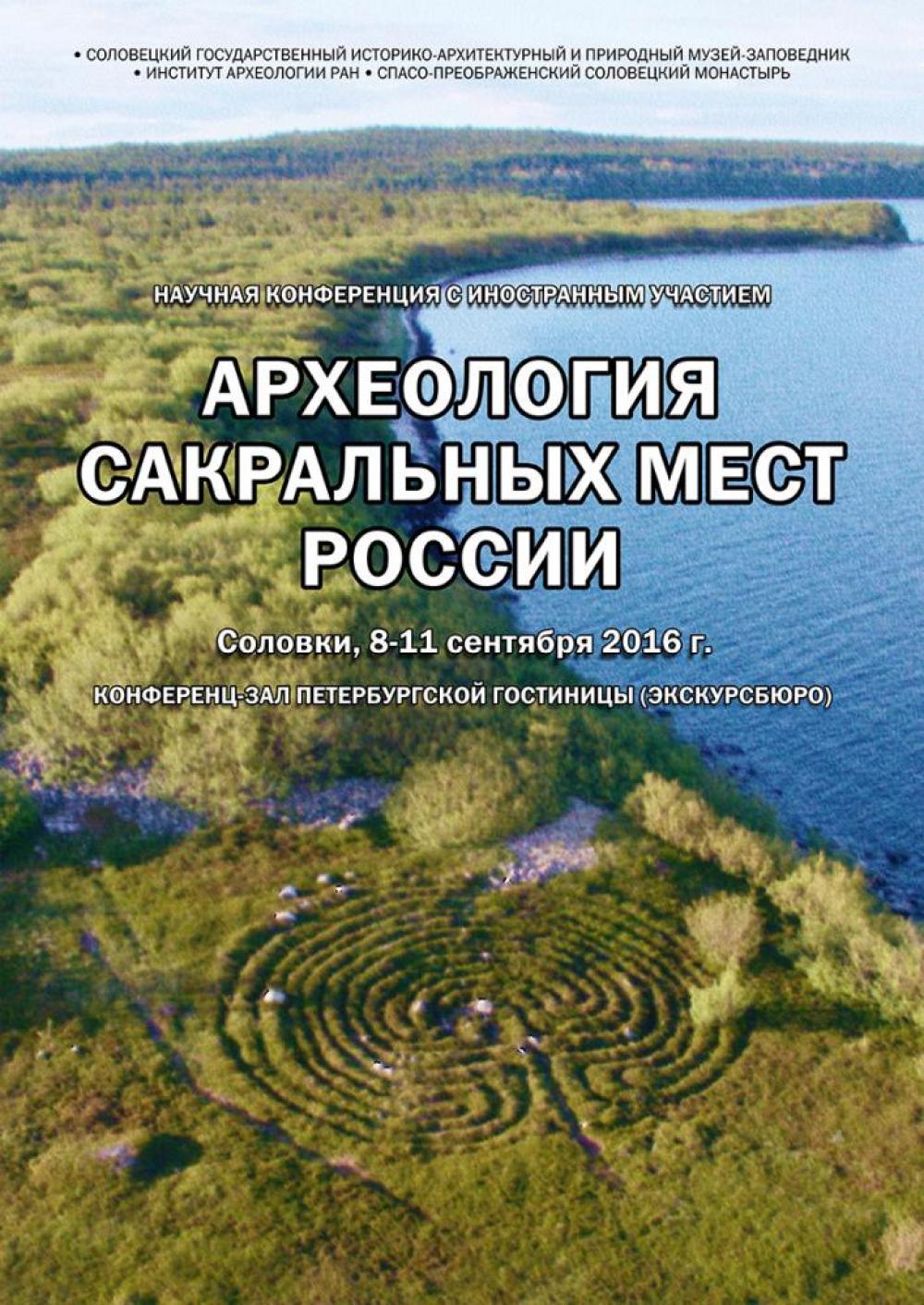 Афиша конференции «Археология сакральных мест России». 2016 г.
