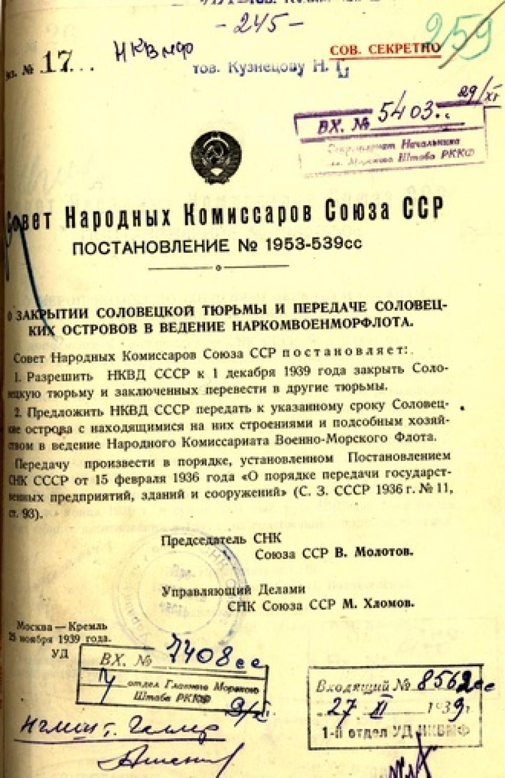 Постановление Совета Народных Комиссаров о закрытии тюрьмы ГУГБ на Соловецких островах