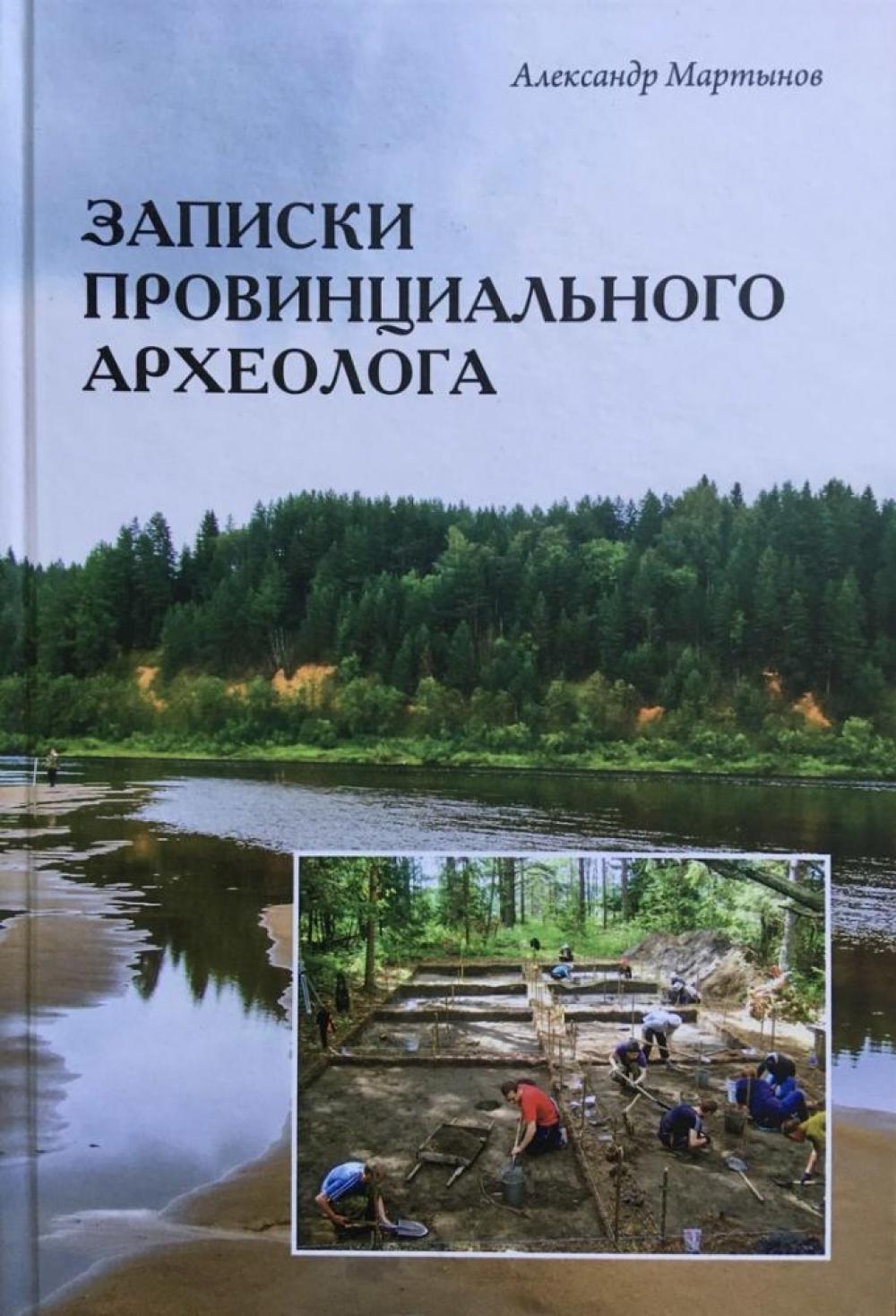 "Обложка книги ""Записки провинциального археолога"""