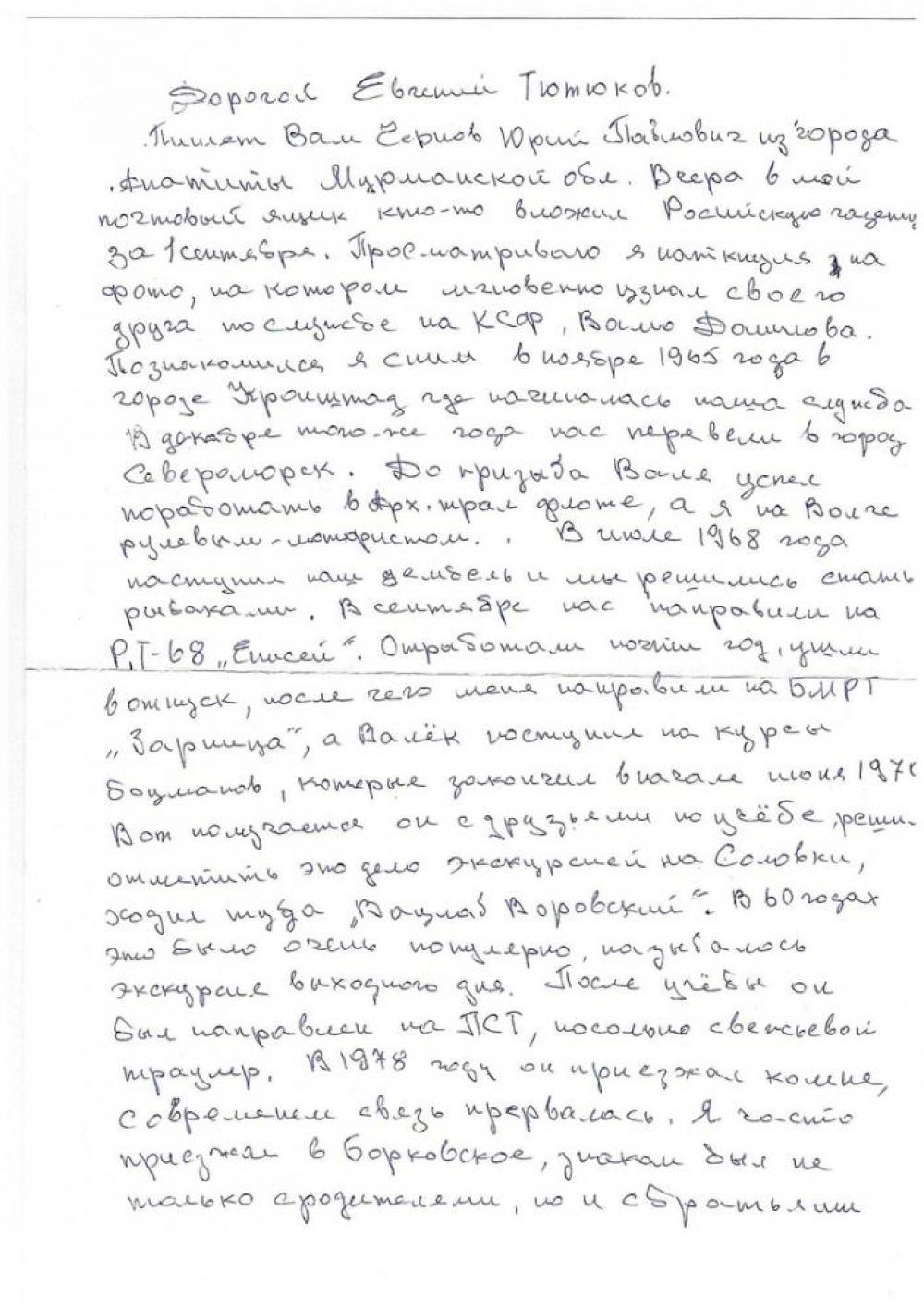 Автор фото: Е. Тютюков. Источник фото: из архива Соловецкого музея-заповедника.