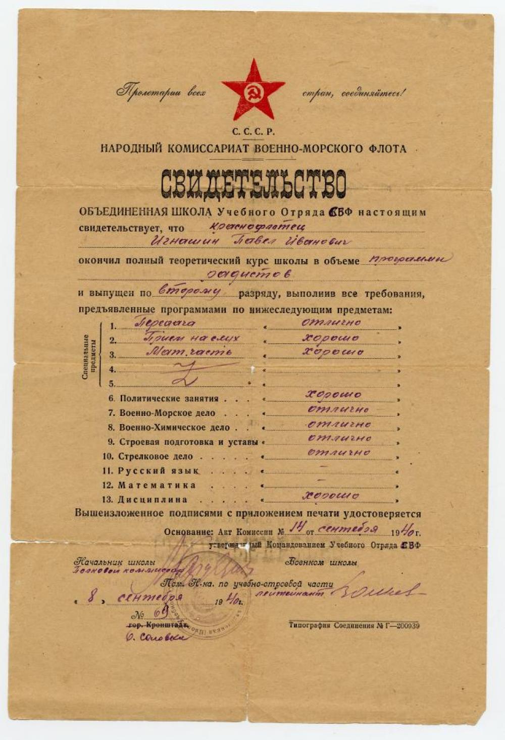 Свидетельство об окончании Объединенной школы УО СФ Игнашина П.И. Соловки. 8 сентября 1940 г.