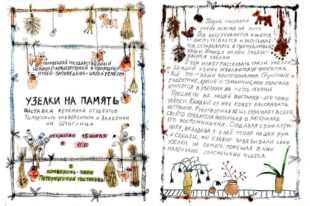Афиша и вступительный текст к выставке
